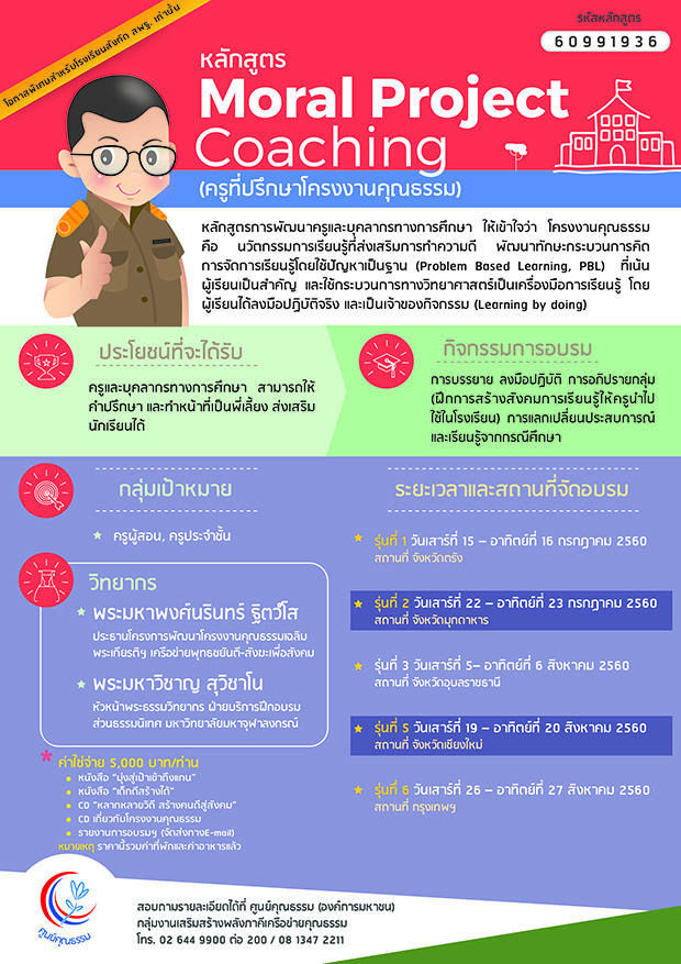 poster teacher1 office edit 240517 02