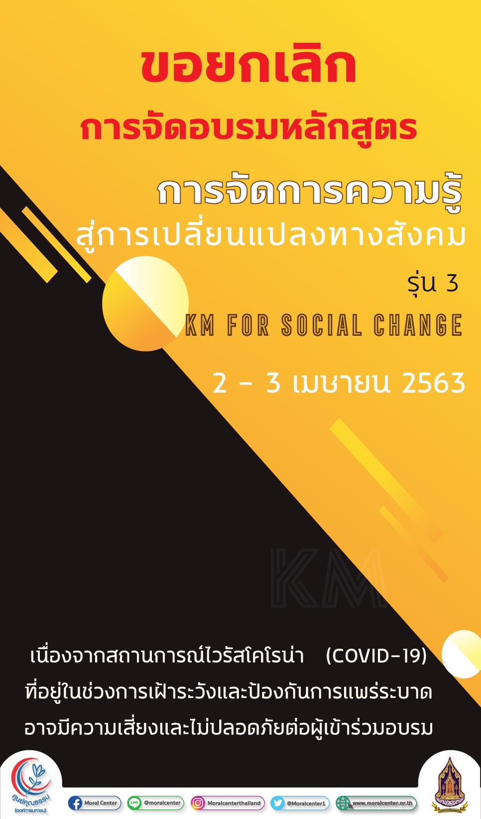 ยกเลิกการอบรมหลักสูตร การจัดการความรู้ สู่การเปลี่ยนแปลงทางสังคม  (KM for Social Change) รุ่นที่ 3
